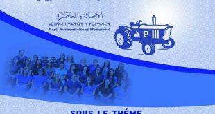 """تحت شعار : """"الممرض وإكراهات المهنة"""" تحتفل تنسيقية مهنيي الصحة لحزب البام بفاس باليوم العالمي للقابلة والممرض"""