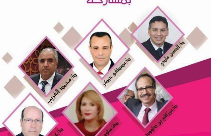 العصبة المغربية للتربية الأساسية ومحاربة الأمية جهة الدار البيضاء -سطات تنظم يوم 18 ماي 2016 ندوة وطنية