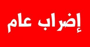النقابات الأربع الأكثر تمثيلية بالمغرب تقرر خوض إضراب عام مصحوب بإعتصام قيادتها الوطنية أمام البرلمان