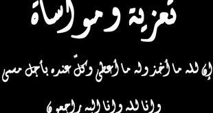 تعزية في وفاة المرحوم محمد العادل الشقيق الأكبر للزميل الصحفي القيدوم أخينا الأستاذ إدريس العادل