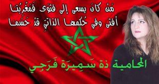 رسالة إلى الأمم المتحدة : قصيدة وطنية للشاعرة المغربية المحامية الوجدية الأستاذة سَمِيرَة فَرَجِي