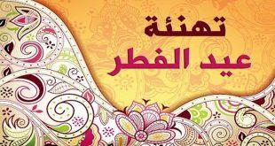 تهنئة خاصة لقراء موقع علوي بريس الأوفياء بمناسبة حلول عيد الفطر السعيد