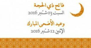 عيد الأضحى المبارك بالنسبة للمملكة المغربية هو يوم الاثنين 10 ذي الحجة 1437 هـ موافق 12 شتنبر 2016 م