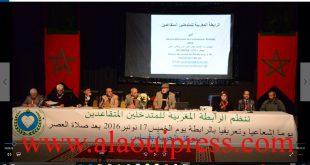 لا تموتوا قبل أن تموتوا : شعار اليوم الإشعاعي والتعريفي بأهداف الرابطة المغربية للمتقاعدين المتدخلين