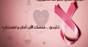 سرطان الثدي أخطر مما تتصورين..لا تترددي، فحصك الآن أمان و اطمئنان : شعار حملة الكشف المبكر بإقليم ميدلت