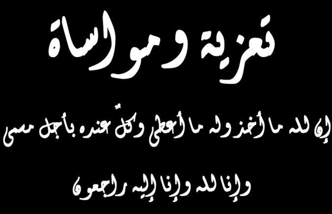 تعزية ومواساة في وفاة والد الحاج فؤاد الغلوضي المراقب العام نائب والي أمن فاس