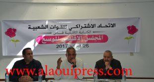 المجلس الإقليمي الموسع : محطة حزبية كرست المصالحة واستنهضت هِمَم الإتحاديين بفاس