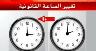 للتذكير فقط : ترقبوا العودة إلى الساعة الإضافية للمملكة عند حلول الساعة الثانية صباحا من يوم غد الأحد