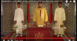 النص الكامل للخطاب الملكي السامي بمناسبة الذكرى 64 لثورة الملك والشعب