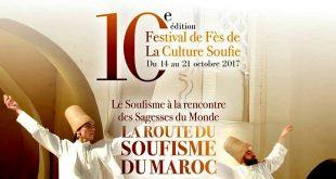 مهرجان فاس للثقافة الصوفية في دورته العاشرة : البرنامج الكامل بالتفصيل