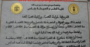 برنامج الملتقى الدولي5 لتاريخ الطب بفاس حول موضوع: تاريخ الطب النفسي في التراث العربي الإسلامي