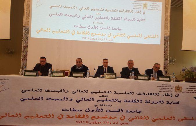 خالد الصمدي يستعرض بمراكش مرتكزات الحكامة الجيدة في التعليم العالي : الرؤى المستقبلية والأهداف الإستراتيجية