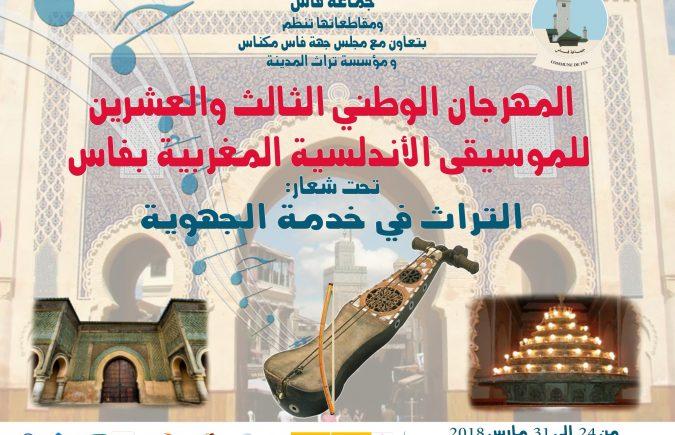 المهرجان الوطني23 للموسيقى الأندلسية المغربية بفاس تحت شعار : التراث في خدمة الجهوية
