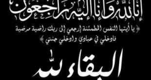 كل نفس ذائقة الموت : والد أخينا عبد الحق الفيلالي في ذمة الله : إنا لله وإنا إليه راجعون