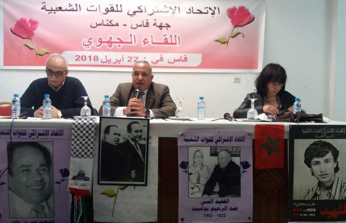 مضامين البيان السياسي الصادر عن اللقاء الجهوي لحزب الإتحاد الإشتراكي للقوات الشعبية بجهة فاس مكناس