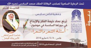 جمعية فاس سايس تَرْفَعُ عِمَادَ الدورة 6 لِخَيْمَةِ الشِّعْر والإبْدَاع، وَتُكَرِّم الأديب الأريب صاحب السمو الملكي الأمير خالد الفيصل