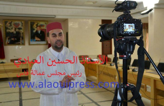 تهنئة بإسم رئيس مجلس عمالة فاس المستشار البرلماني ذ الحسين العبادي بمناسبة عيد الفطر السعيد