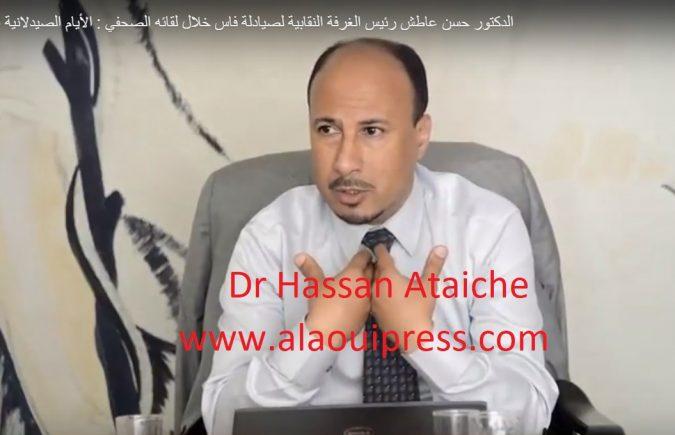 نص الرسالة المفتوحة التي وجهها الدكتور حسن عاطش إلى الوزير عزيز أخنوش