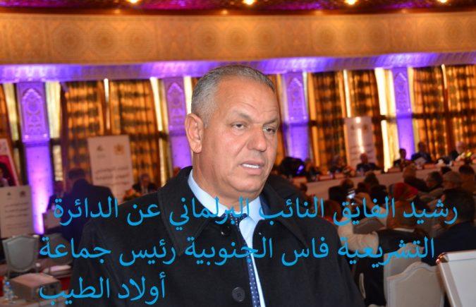 النائب البرلماني رشيد الفايق رئيس جماعة أولاد الطيب يتقدم بتهاني عيد الفطر السعيد
