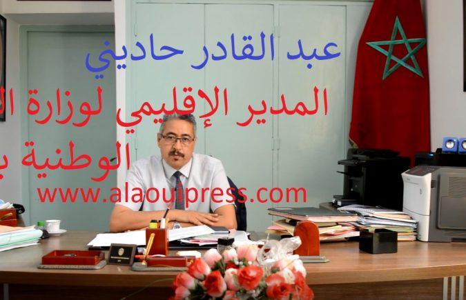 عبد القادر حاديني المدير الإقليمي لوزارة التربية الوطنية بفاس يستعرض حصيلة التميز والنجاح بنوع من الإعتزاز والإشادة والتقدير