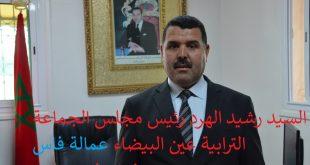 رشيد الهرد رئيس الجماعة الترابية عين البيضاء عمالة فاس يتقدم بتهاني عيد الأضحى المبارك
