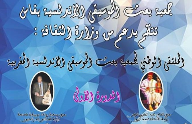 البرنامج الكامل للدورة الأولى من الملتقى الوطني لجمعية بعث الموسيقى الأندلسية المغربية