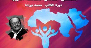 الملتقى السادس للثقافة العربية بمدينة خريبكة : دورة الروائي والناقد المغربي الدكتور محمد برادة