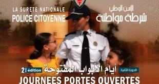 """""""الأمن الوطني.. شرطة مواطنة"""" : شعار الدورة الثانية لأيام الأبواب المفتوحة من تنظيم المديرية العامة للأمن الوطني"""