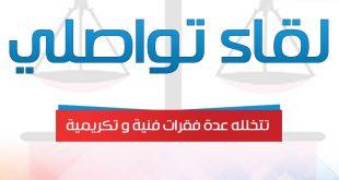 الشبيبة المدرسية رهان المدرسة العمومية : شعار اللقاء التواصلي بمركز الإستقلال البطحاء فاس