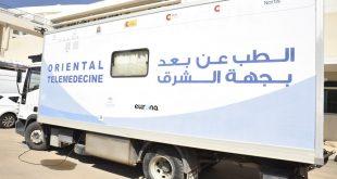 مجلس جهة الشرق وشركاؤه يطلقون تجربة نموذجية لمشروع الطب عن بعد