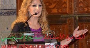 تكريم أيقونة الشعر الأستاذة سميرة فَرَجِي بمدينة الرباط : إحتفاء بالقصيدة المغربية المعاصرة