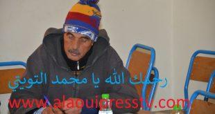 تعزية ومواساة في وفاة المرحوم محمد التويتي النائب الخامس لرئيس جماعة أولاد الطيب