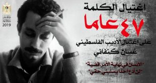 غسان كنفاني قلمٌ لم ينكسرْ وقامةٌ لم تنحنِ : بقلم د مصطفى يوسف اللداوي
