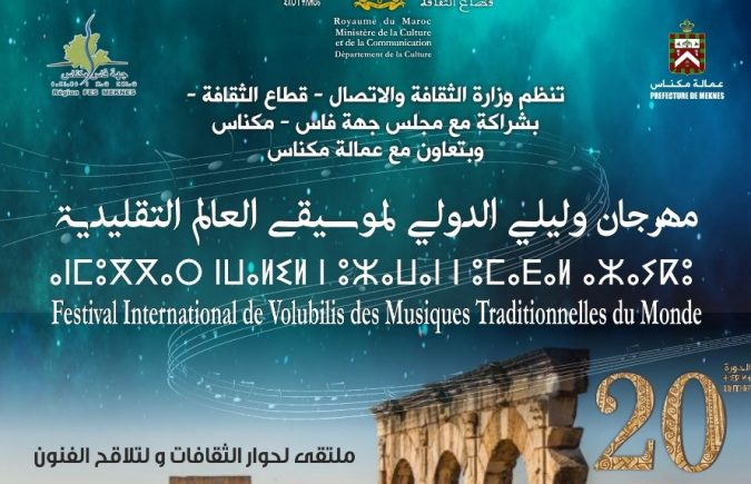 مهرجان وليلي الدولي ملتقى لحوار الثقافات ولتلاقح الفنون : شعار الدورة 20 لمهرجان وليلي الدولي لموسيقى العالم التقليدية
