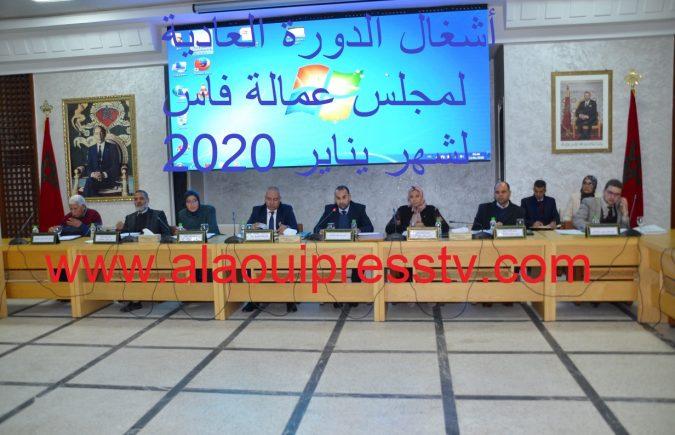 مجلس عمالة فاس يصادق بالإجماع على النقط المدرجة في جدول أعمال الجلسة الأولى من الدورة العادية لشهر يناير 2020