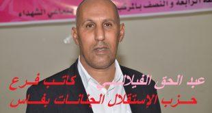 عبد الحق الفيلالي كاتب محلي بالإجماع لفرع حزب الإستقلال الجنانات بفاس