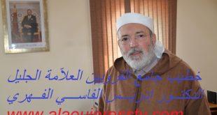 العلامة الدكتور إدريس الفاسي الفهري خطيب جامع القرويين يتحدث عن الإغلاق الوقائي للمساجد