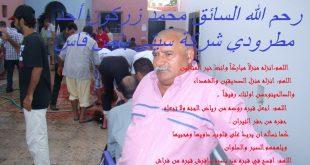 السائق محمد زركون أحد مطرودي سيتي باص يغادرنا إلى دار البقاء من دون أن يتوصل بمستحقاته المشروعة من التصفية الإدارية بالرغم مرور 8 سنوات على التفويت