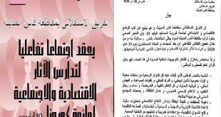 نص البيان الصادر عن الفريق الإستقلالي بمجلس مقاطعة فاس المدينة