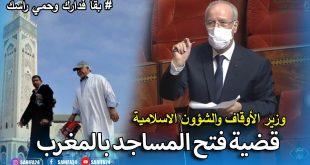 إعادة فتح المساجد في وجه المصلين تدريجيا بالمملكة المغربية لأداء الصلوات الخمس : آخر المستجدات