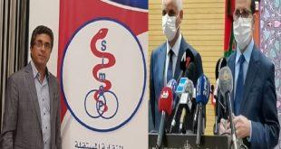 بلاغ النقابة المستقلة لأطباء القطاع العام حول مستجدات الملف المطلبي الأساسي