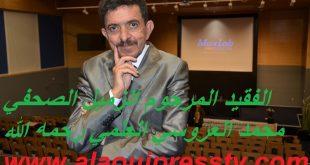 وفاة الزميل الصحفي المرحوم محمد العروسي العلمي : إنا لله وإنا إليه راجعون