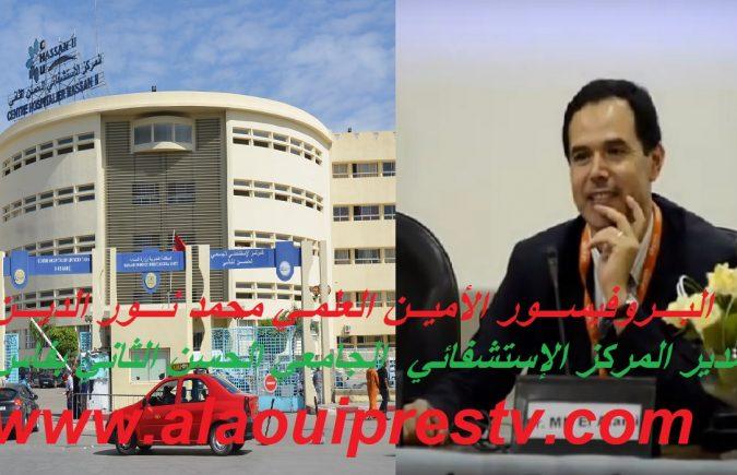 تنصيب البروفيسور محمد نور الدين الأمين العلمي مديرا جديدا للمركز الاستشفائي الجامعي الحسن الثاني بفاس
