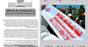صرخة الطبيب في الذكرى العاشرة ل 25 ماي 2011 : إضراب وطني {48 ساعة} والإعداد للمسيرة الوطنية