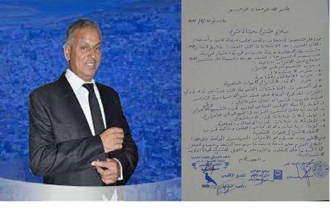 رشيد الفايق مرة أخرى يحقق الإمتياز الحزبي ويؤهل التجمع الوطني للأحرار للظفر بعمودية مدينة فاس