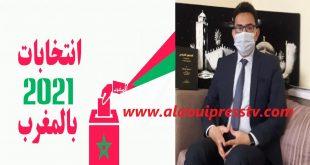 المغرب يربح رهان الانتخابات ويعزز تجربته الديمقراطية : د.مصطفى المريني باحث في القانون الدستوري
