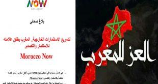 بشكل رسمي المغرب يطلق علامته الخاصة بالإستثمار والتصدير : المغرب الآنMorocco Now