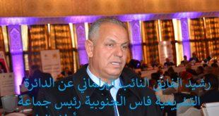 البرلماني رشيد الفايق يرفع معاناة مغاربة العالم من تصرفات إدارة الجمارك بمطار فاس سايس إلى الإدارة العامة
