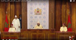 النص الكامل للخطاب الملكي السامي بمناسبة افتتاح الدورة الأولى من السنة التشريعية 3 من الولاية التشريعية 10