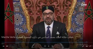 نص الخطاب السامي الذي ألقاه جلالة الملك محمد السادس نصره الله إلى شعبه الوفي بمناسبة الذكرى 43 لإنطلاق المسيرة الخضراء المظفرة
